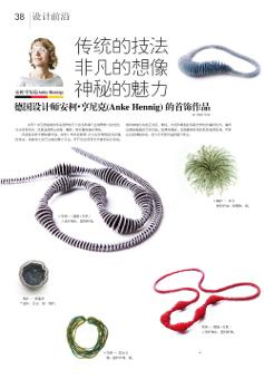 Shanghai Fashion Jewelry Magazine 02 I 2010